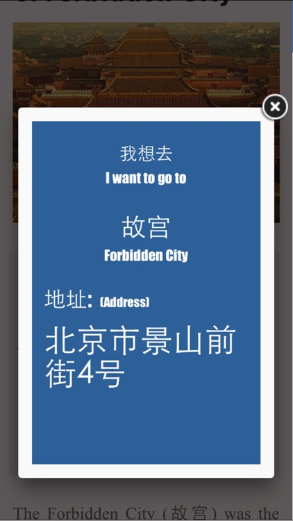 Beijing travel guide and offline map city tour metro subway lonely travel maps planet sightseeing trip advisor screenshot-4