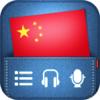 Chinese Mandarin Pocket Lingo - for trips to China