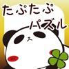 一筆パズル by パンダのたぷたぷ - iPhoneアプリ