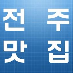 전주 맛집 지도