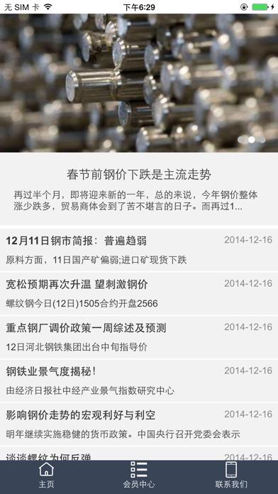 钢材行业门户网 screenshot four