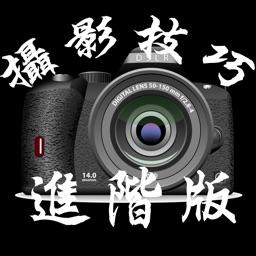 攝影技巧-進階版
