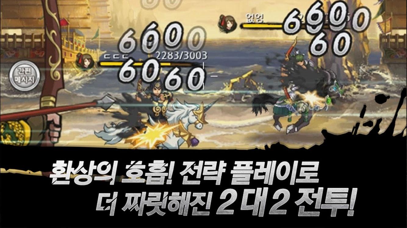 활 for Kakao Screenshot