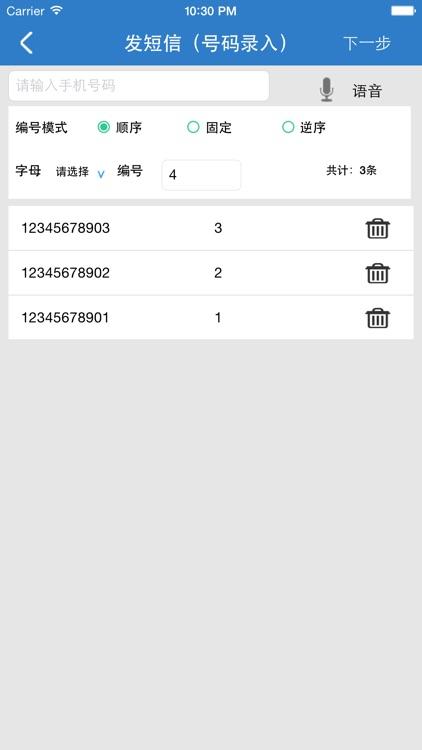 快递达 screenshot-4