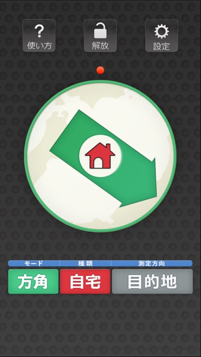 方角Checker Proのおすすめ画像3