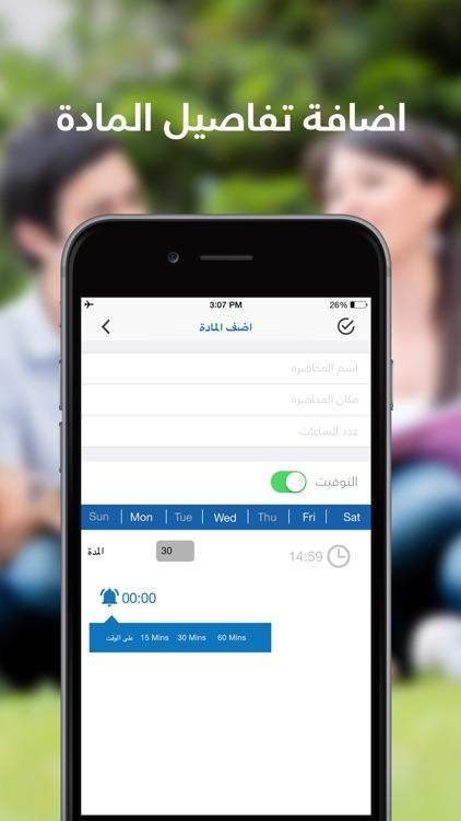 مفكرتي - تطبيق تسجيل صوتي مع جدول محاضرات دراسي و ماسح PDF screenshot-3
