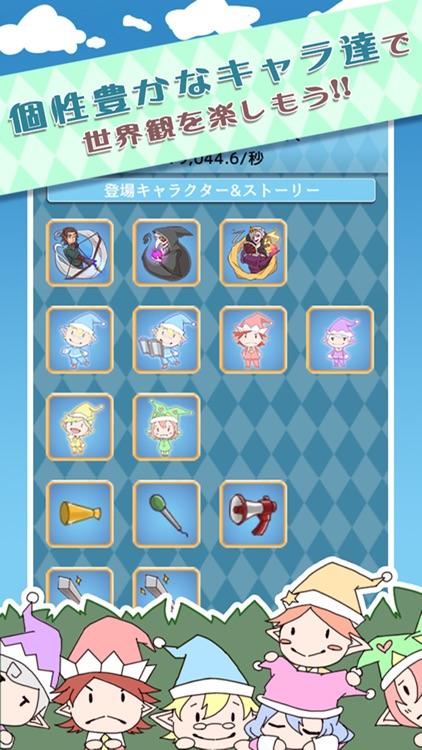 ザクザク育成放置系ゲーム ~白雪姫と7京の小人~ screenshot-4