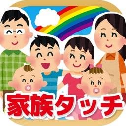 家族タッチ-家族を覚えよう!