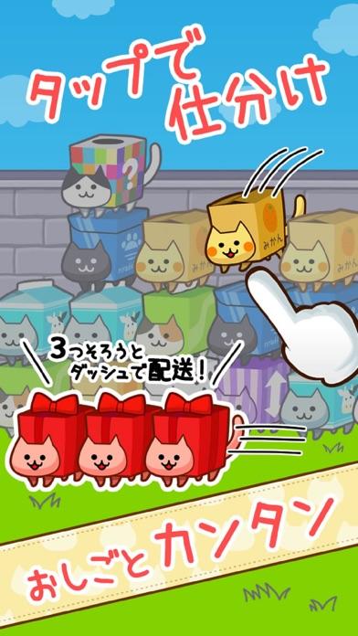 箱猫パズルにゃんこつんじゃった紹介画像4