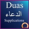 Supplications ( Duas الدعاء ) - iPhoneアプリ