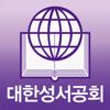 대한성서공회 모바일성경-Korean Bible Society