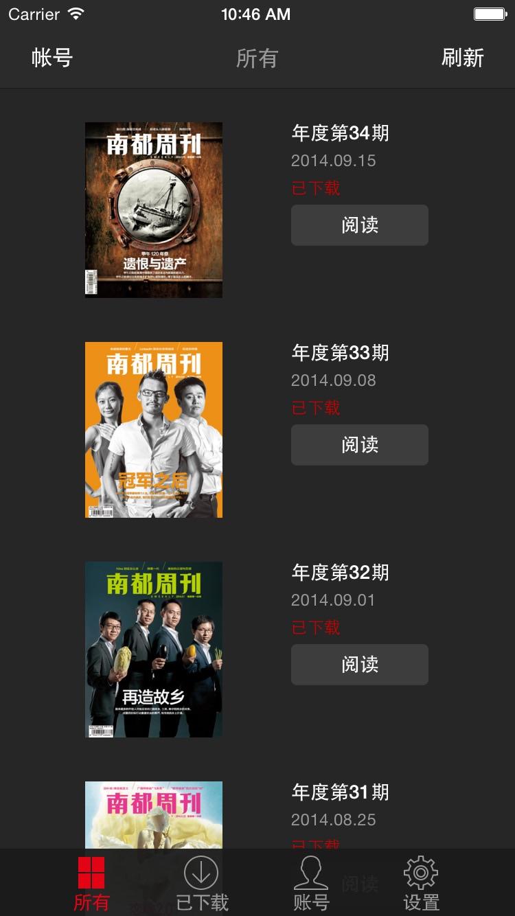 南都周刊 for iPhone Screenshot