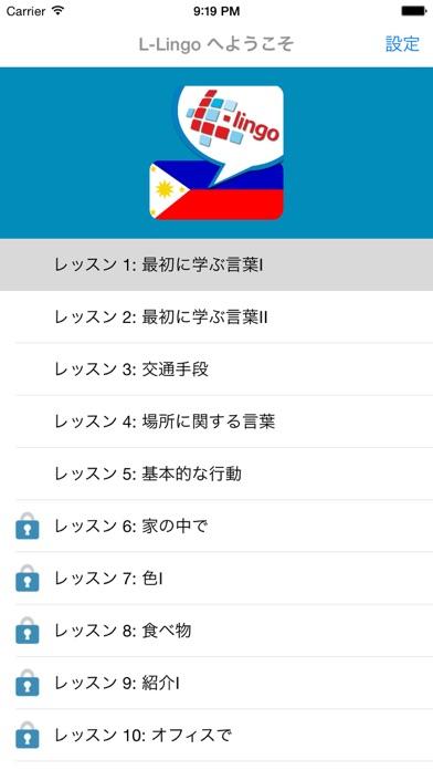 L-Lingo フィリピンタガログ語を学ぼうのおすすめ画像2