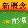 多听英语-新概念英语青少版(JNCE) 有声点读