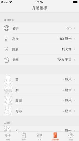 Fitness Point – 7分鐘專業健身PRO Screenshot