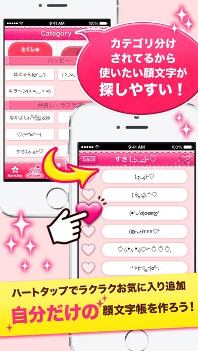Girl's顔文字BOOK 【人気のハートデコ機能で今の気持ちを表現!顔文字アプリ!種類が豊富で全て無料】 ScreenShot2