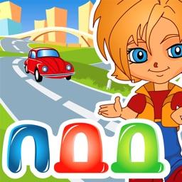 ПДД Правила Дорожного Движения для детей
