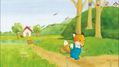 「こんたのおつかい」読み聞かせにおすすめ!親子で楽しく遊ぶ子供向け絵本アプリ!のおすすめ画像3