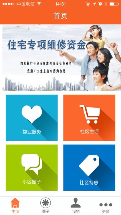 百事无忧 screenshot-0