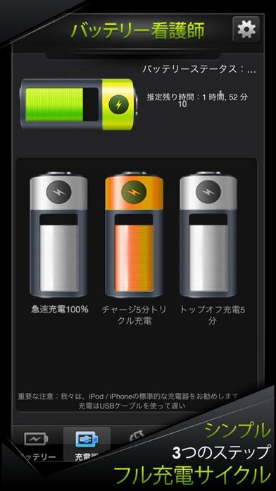 バッテリーのナース - マジックアプリのおすすめ画像4