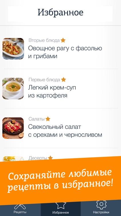 Постные рецепты. Рецепты постных блюд. Готовим вкусно даже в пост! screenshot-3