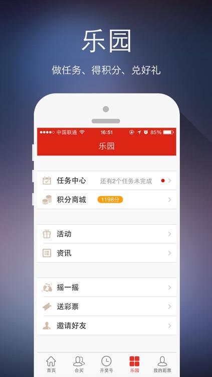 乐猫彩票—快乐与财富同行 screenshot-4
