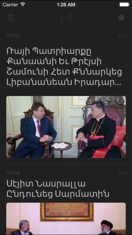 الصحف LB screenshot-4