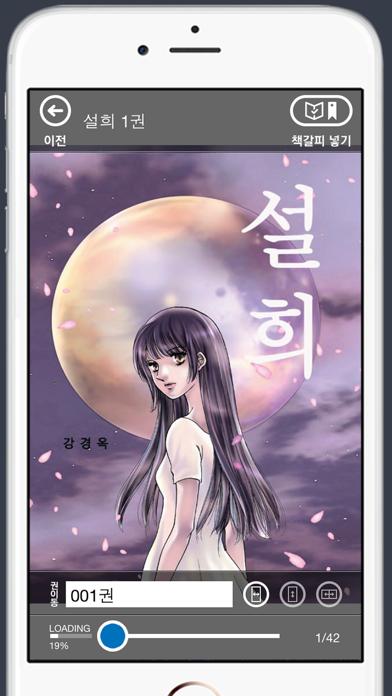 인터넷만화방 (Internet comics room) - 무료만화/일본만화/순정만화/무협만화/성인만화 for Windows