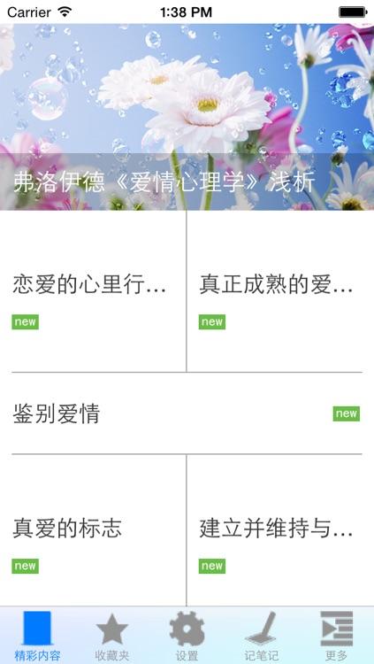 恋爱心理学 screenshot-3
