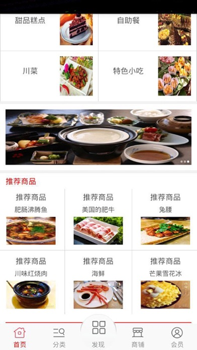 四川餐饮美食网