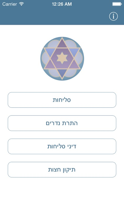 "Selichot (Sefaradi) – (סליחות (ע""מ screenshot-0"