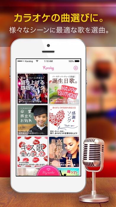 無料カラオケ選曲おたすけアプリ「Karalog〜カラログ〜」のおすすめ画像1