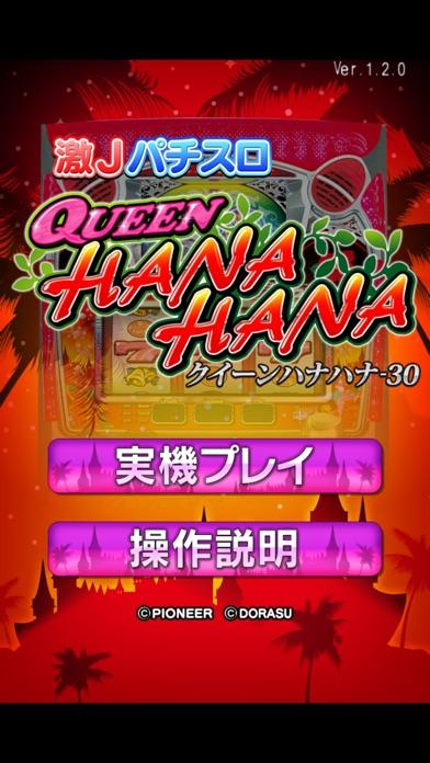 激Jパチスロ クイーンハナハナ-30のスクリーンショット1