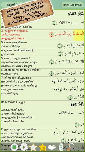Malayalam Quran - قرآن مجيد - القرآن الكريم on the App Store