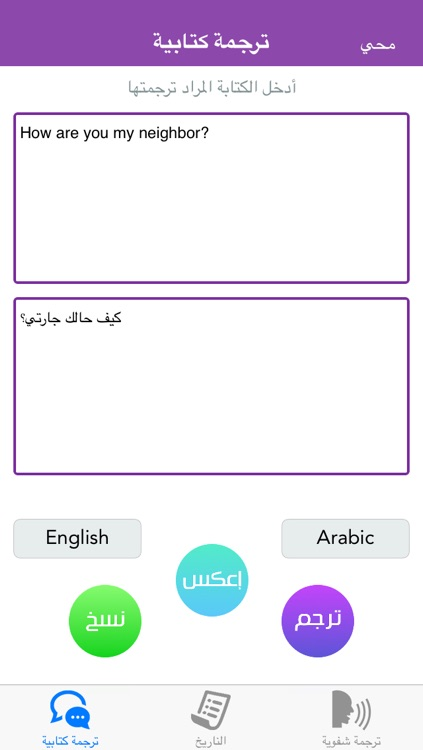 مترجم اللغات الصوتي