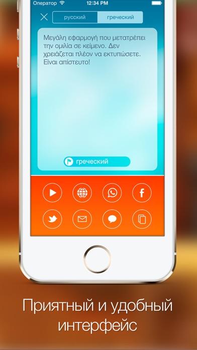Speech Recogniser : Превратите свой голос в текст при помощи этого приложения-диктофона. Скриншоты6