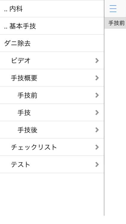プロシージャーズ・コンサルト日本版 screenshot-3