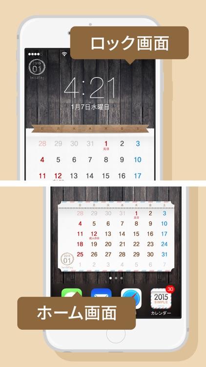 卓上カレンダー2015:シンプルカレンダー