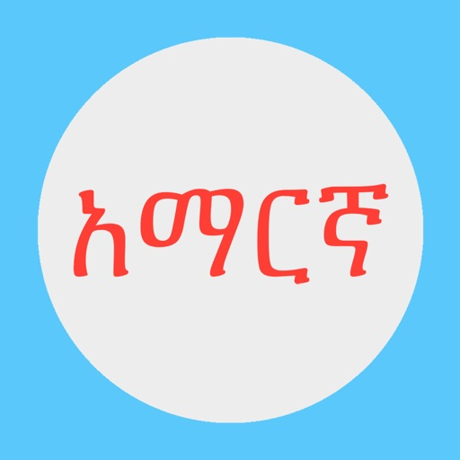 Amharic Keys