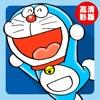 哆啦A梦高清彩版漫画