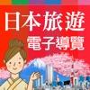 日本旅遊活動電子導覽書(VISIT JAPAN CAMPAIGN DIGITAL GUIDEBOOK) - iPhoneアプリ