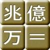 成金電卓 - iPhoneアプリ