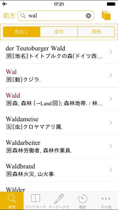 クラウン独和辞典 第4版 公式アプリ ScreenShot1