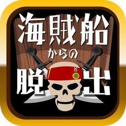 脱出ゲーム 海賊船からの脱出