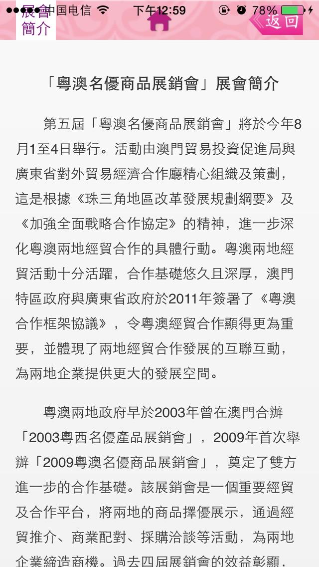 粵澳名優商品展銷會屏幕截圖4