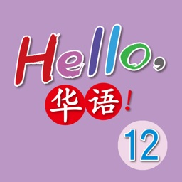 Hello, 華語!Volume 12 ~ Learn Mandarin Chinese for Kids!