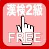 日本漢字能力検定2級練習帳