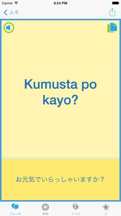 タガログ語/フィリピン語会話表現集- フィリピンへの旅行を簡単にのおすすめ画像3