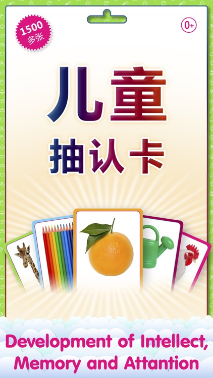 Flashcards for kids in Simplified Chinese - my first words screenshot-4