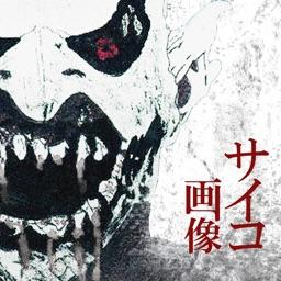 【閲覧注意】サイコ恐怖画像~都市伝説よりも怖い実話を250収録!